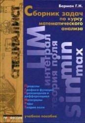 Сборник задач по курсу математического анализа Берман скачать