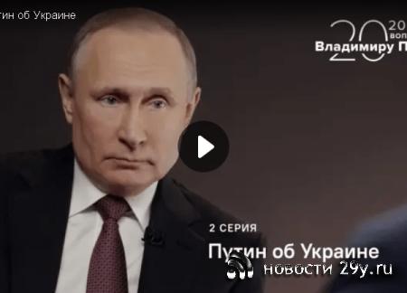 Путин считает что те кто устроил переворот на Украине преследовали личные и ...