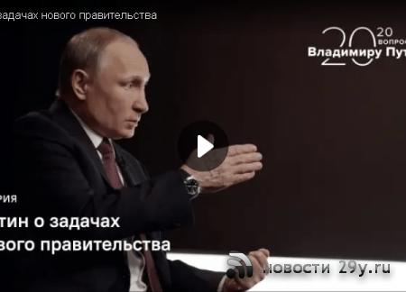 Путин рассказал что согласовывал отставку правительства Медведева заранее