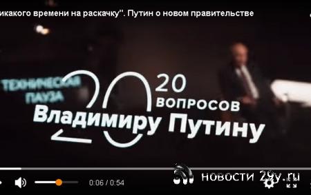 Путин рассказал почему принял решение выбрать премьером Мишустина