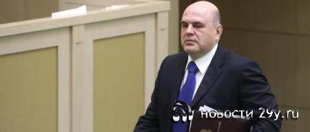 Михаил Мишустин высказал своё мнение о новой пенсионной реформе и НДФЛ