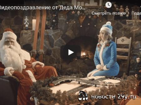 Персональное поздравление ребенка от Деда Мороза, вся правда!