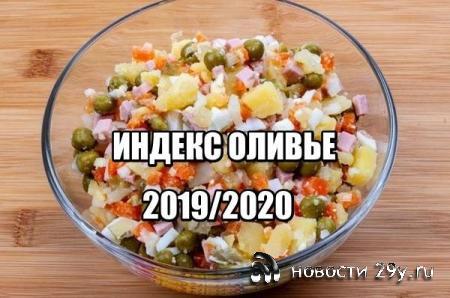 Новогодний индекс Оливье 2019/2020 РОССТАТ. Сколько Россиянам нужно делен на это блюдо?