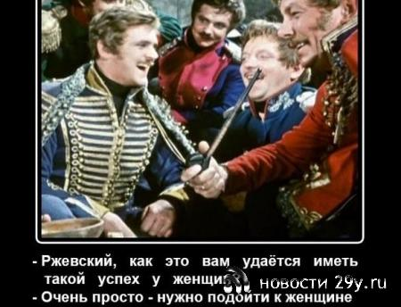 Видео Анекдоты Про Ржевского