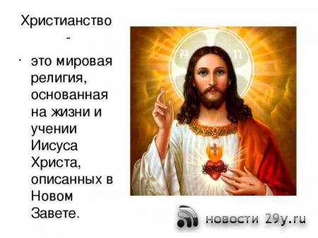 Христианство это?