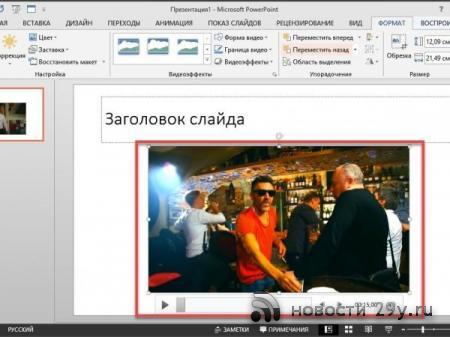 Как в презентацию вставить видео?