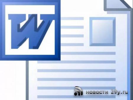 Тесты по текстовому редактору Word с ответами 30 вопросов