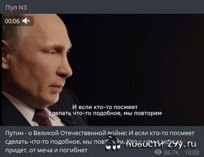 Владимир Путин, заявил о том, что в случае нападения на страну, мы можем повторить сценарий ВОВ.