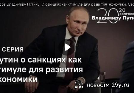 Путин рассказал о способности России компенсировать все потери от санкций