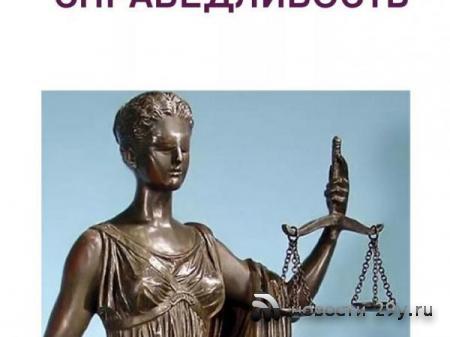 Справедливость – что это такое?