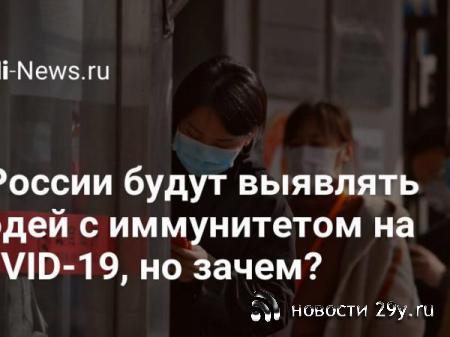 В России будут выявлять людей с иммунитетом на COVID-19, но зачем?