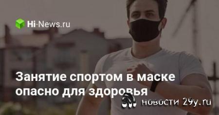 Занятие спортом в маске опасно для здоровья