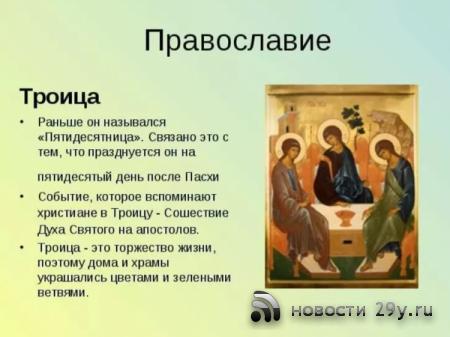 Какие православные праздники отмечают в июне 2021 года и можно ли в эти дни работать